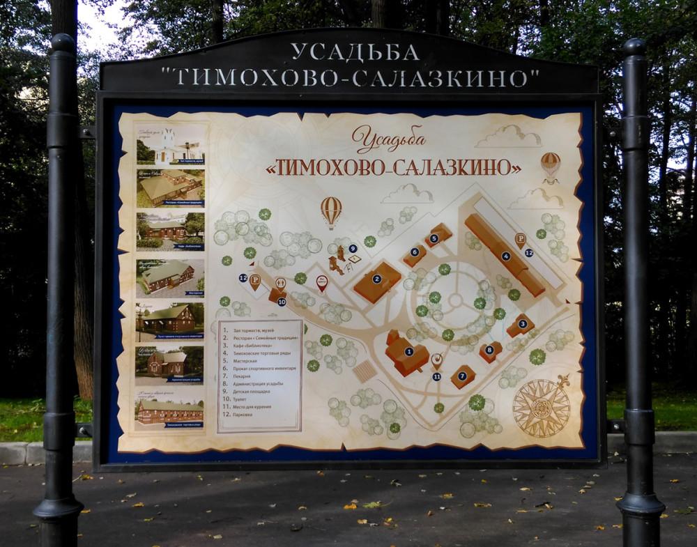 Красивая и информативная схема парка-усадьбы.