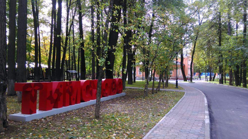 Вид на буквы и Главный Дом со стороны главного входа.