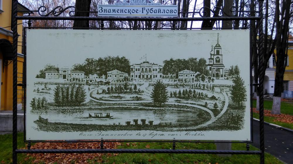 Пару баннеров... Вид на Усадьбу. Репродукция гравюры XIX века.