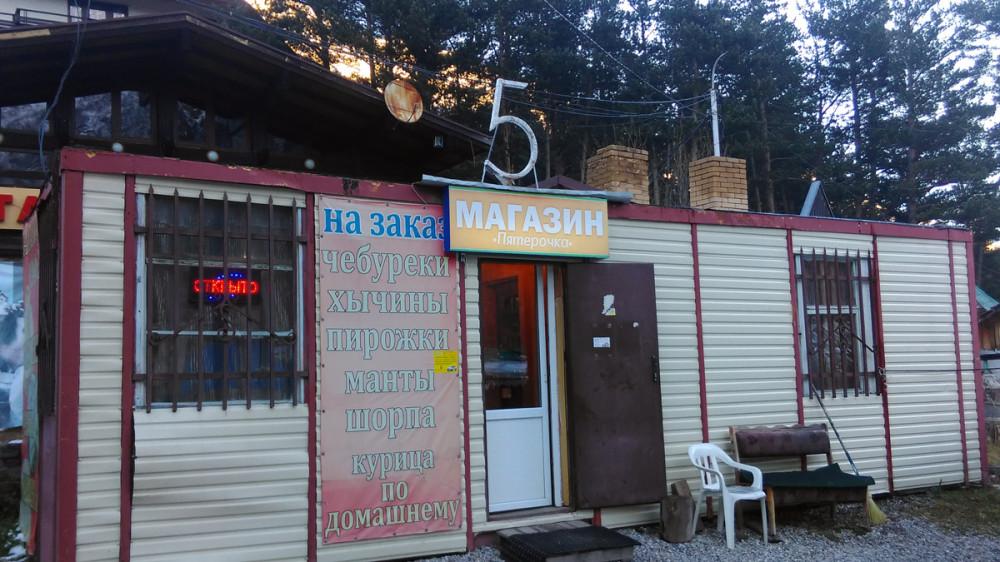 """Оказывается не только в Москве и области есть магазины """"Пятерочка""""...  Днем на Поляне кипит жизнь. Гуляют туристы, работают рынок и магазинчики, кафе и бары. А вот, подъемник канатной дороги работает на подъем до 16:00.... Облом..."""