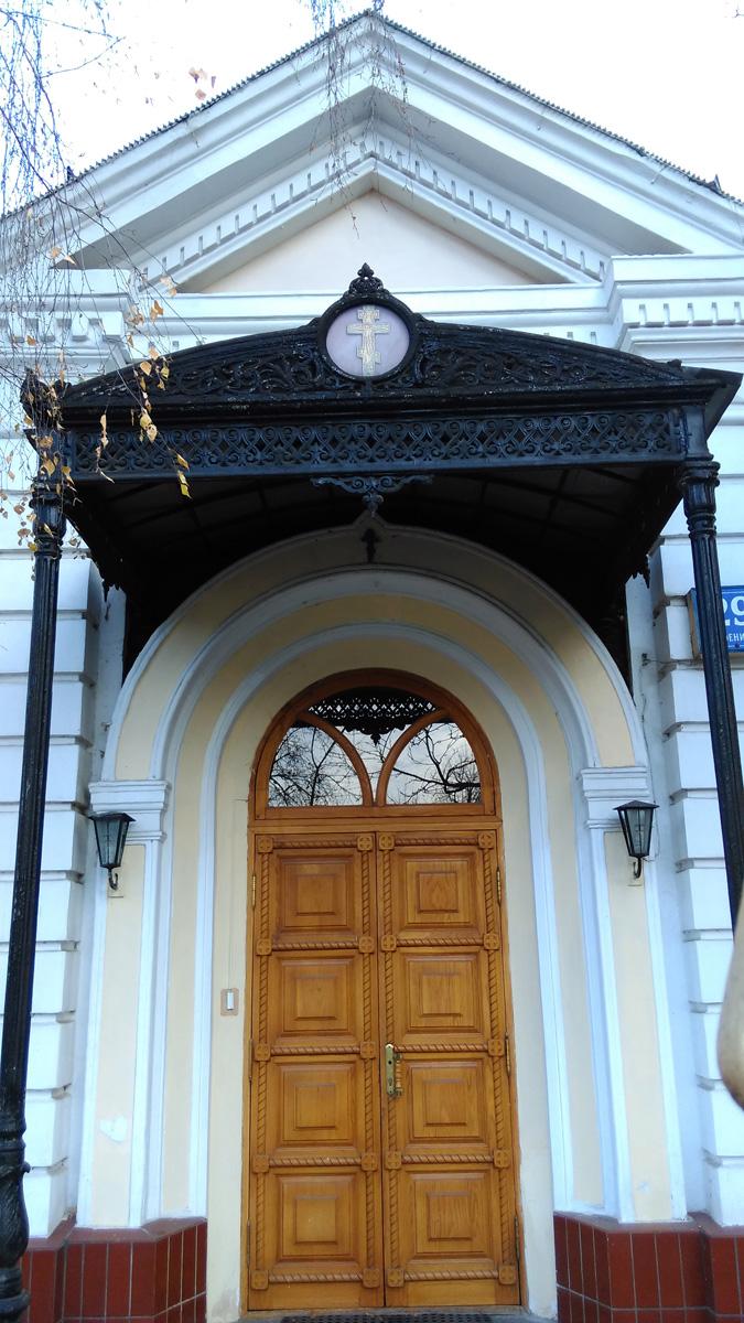 Старообрядческая митрополия Московская и всея Руси. Построена в 1820-е годы, перестроена во второй половине XIX века. В советское время в часовне находился склад, затем располагалось домоуправление. В 1950 году здание передали для нужд старообрядческой Архиепископии. В 1952 году к нему была сделана пристройка. Ныне здесь – резиденция старообрядческого митрополита Московского и всея Руси.