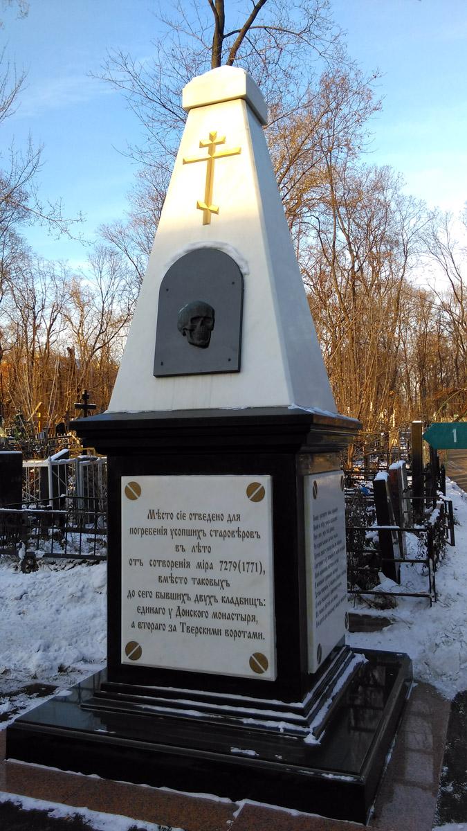 Обелиск в память об основании Рогожского Кладбища.