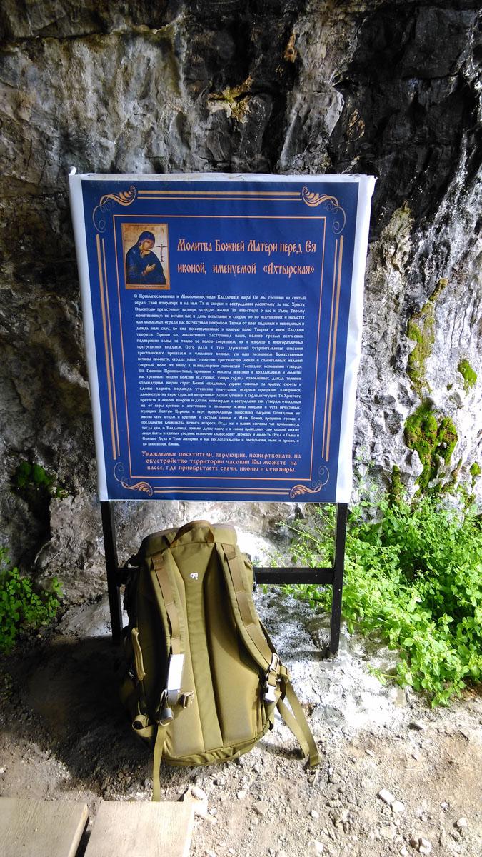 У входа в грот баннер с текстом молитвы и просьбой о пожертвовании. И мой боевой рюкзак Т-30 (Группа-99)