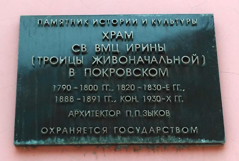 А на стене Храма есть и стандартная официальная табличка.