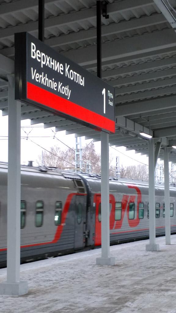 В декабре заработала Станция Верхние Котлы на действующем перегоне ЗИЛ — Нижние Котлы Павелецкого направления МЖД специально для пересадки на одноимённую станция МЦК, с которой образовывает единый транспортно-пересадочный узел.