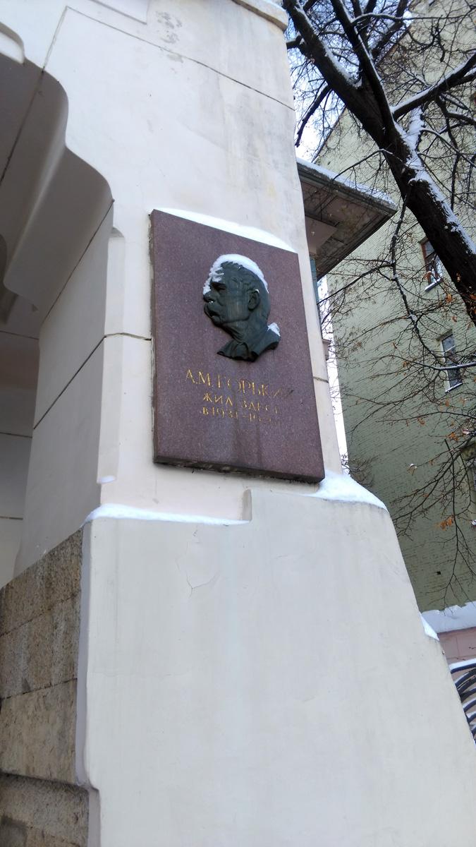 Последние годы своей жизни здесь жил и творил русский писатель Максим Горький. Теперь в этом здании находится мемориальный дом-музей Горького.
