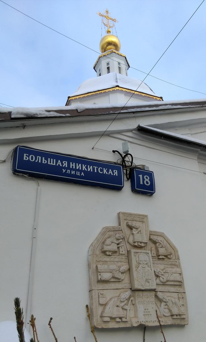 На фасаде и на стене, выходящей в Вознесенский пер. расположены барельефы.