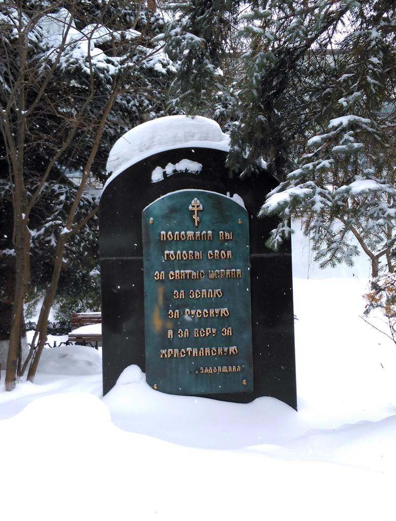 Мраморное надгробие героев Куликовской битвы
