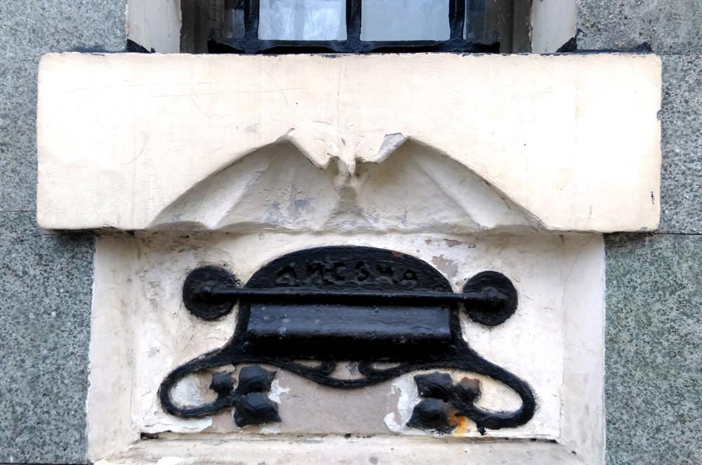 Очень оригинально вписана летучая мышь во внешний подоконник окна. А под ней почтовая щель. Такого я больше нигде не видел.