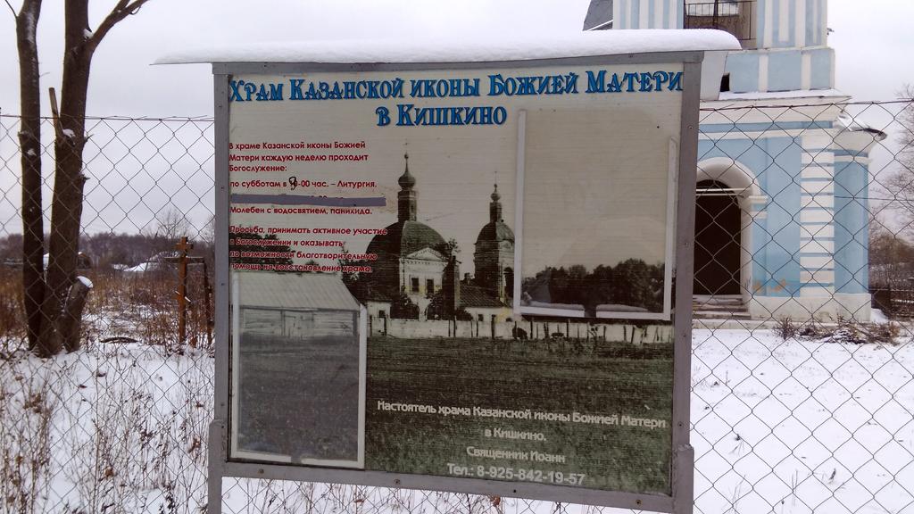 Рядом с усадьбой расположена Церковь Казанской иконы Божией Матери. С нее и начал осмотр.