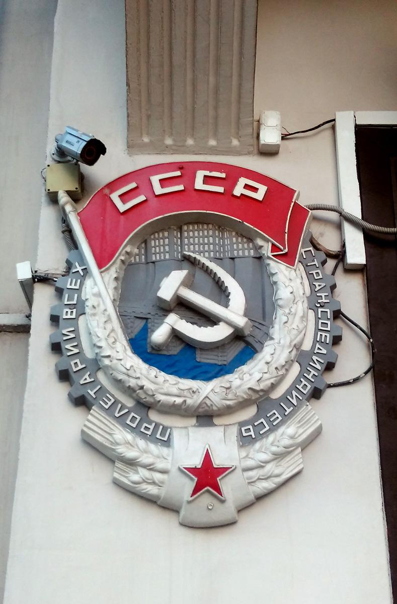 Орден Трудового Красного Знамени на Бывшем корпусе фабрики Ивановых, впоследствии «Рот-Фронт». Построен в 1905 году. Архитектор Н.Н. Благовещенский.