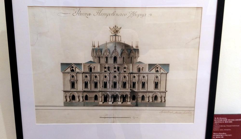 А это проектный эскиз Фасада Петровского Дворца в Государственном музее архитектуры имени А.В. Щусева.