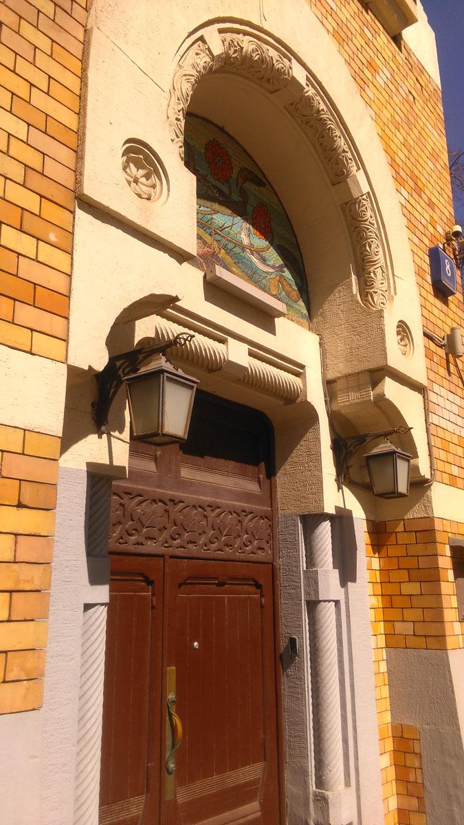Особняк Листа. Особняк в Глазовском переулке, со служебным флигелем. Построен в 1898—99 годах в стиле модерн. Архитектор Л. Н. Кекушев.
