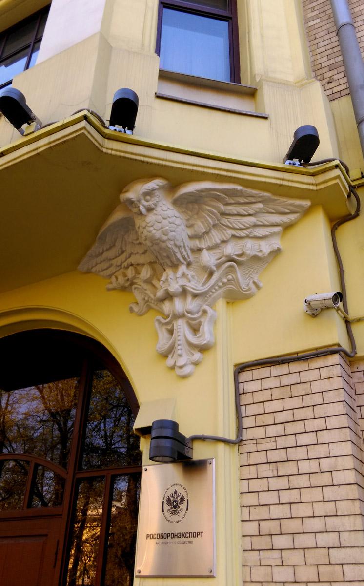 Доходный дом братьев Бочаровых. Сооружён в 1902 году по проекту известного московского архитектора Льва Кекушева для братьев Бочаровых. Дом с совами, как его еще называют. В настоящее время здесь расположены офисы госкорпорации «Ростех».