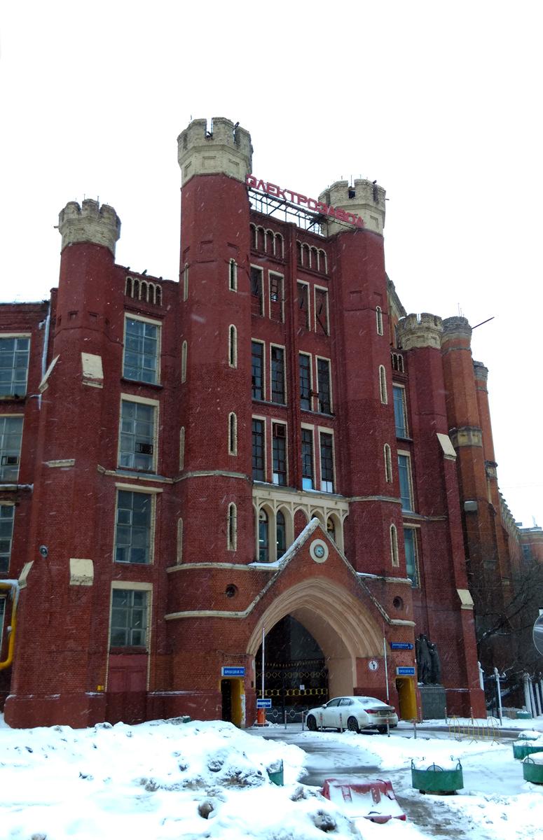 Московский электроламповый завод. Комплекс зданий построен в 1916 году.