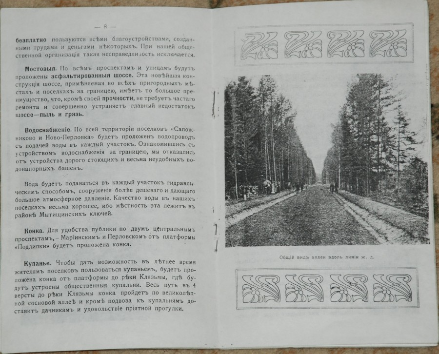 DSC_1790-лист8.jpg