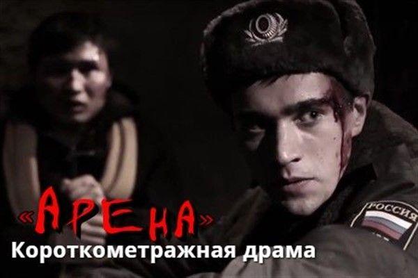 Короткометражный фильм «Арена», драма.