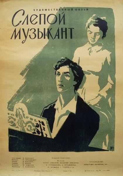 Слепой_музыкант[2]