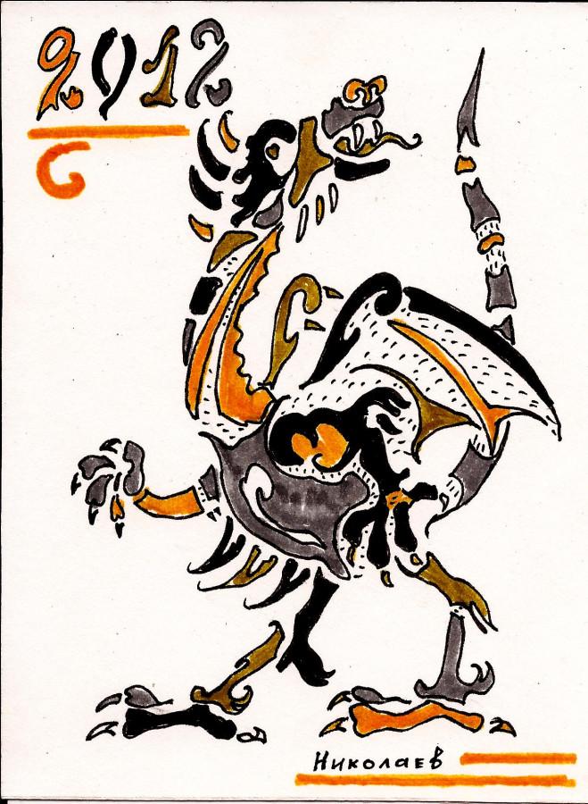 Дракон43
