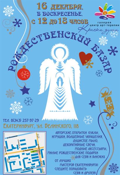Rojdestvenskiy-bazar_web