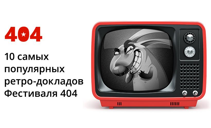 10 самых популярных видео ретро-докладов Фестиваля 404