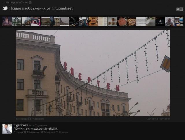 http://twitter.com/tuganbaev#/media/slideshow?url=pic.twitter.com%2FImgRzlSk