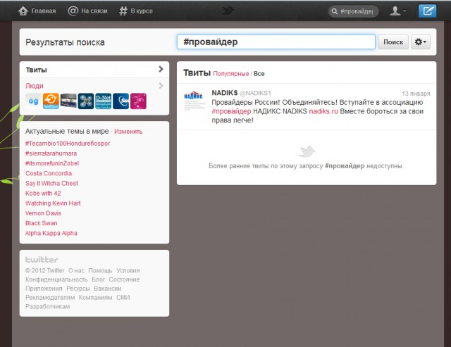 twitter, provider, твиттер, провайдер