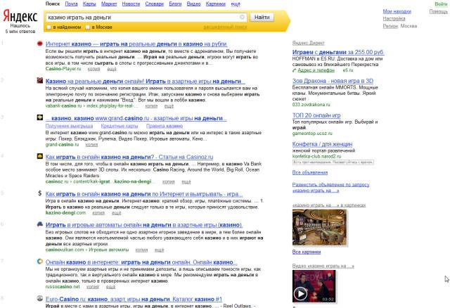 казино играть на деньги Яндекс 10 февраля 2012 г. 5000000 ответов