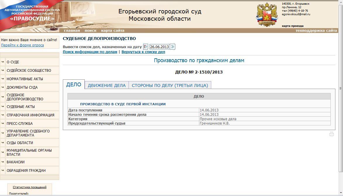 ЕТК-Суд 26 июня 2013 г.
