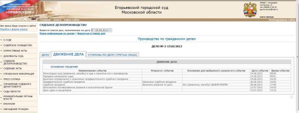 2013_09_25 Сайт Егорьевского суда