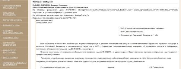 2013_10_04 Ответ Егорьевского суда