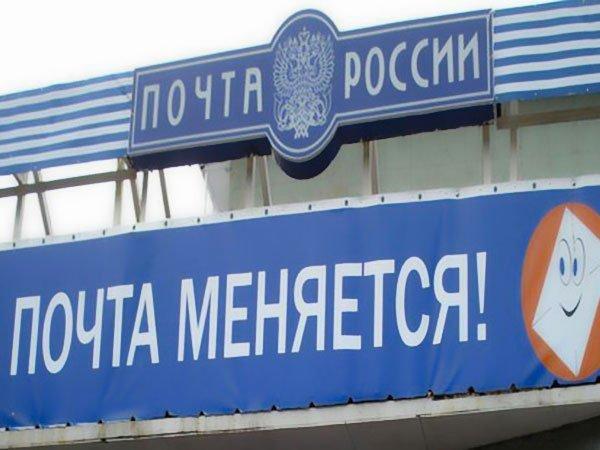 pochta-rossii-1904_1366380960