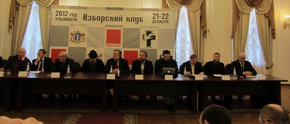 Пленарное заседание Изборского клуба в Ульяновске