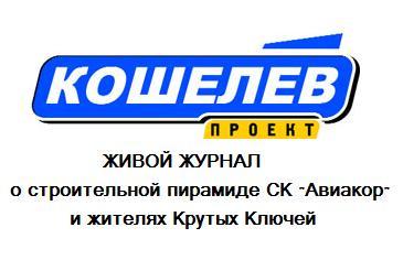 koshelev-logo-big