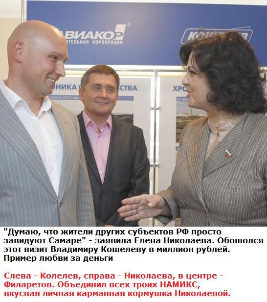 Кошелев и Николаева