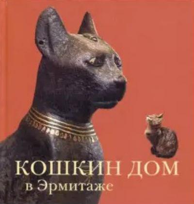 Кошкин дом в Эрмитаже - обложка книги.jpg
