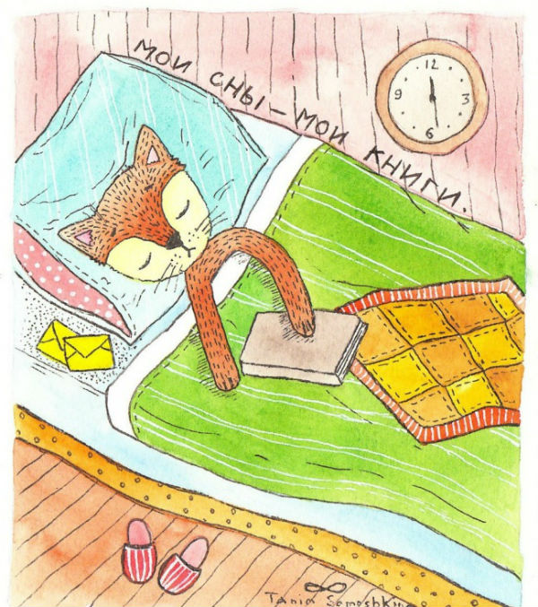 Мои сны - мои книги.jpg
