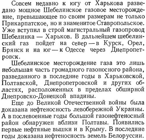 Советская Украина 1958