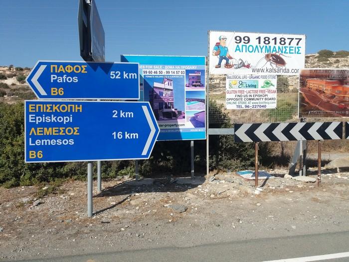 Akrotiri&Dhekelia-007.jpg