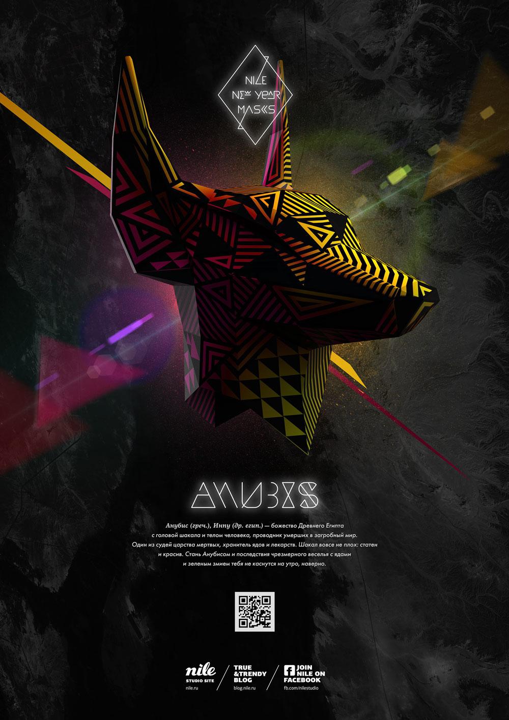 anubis_poster_a4_ru