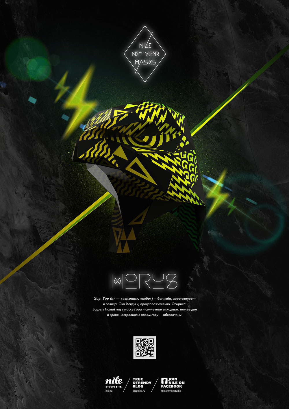 horus_poster_a4_ru