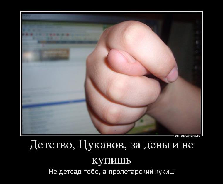 633550_detstvo-tsukanov-za-dengi-ne-kupish_demotivators_ru