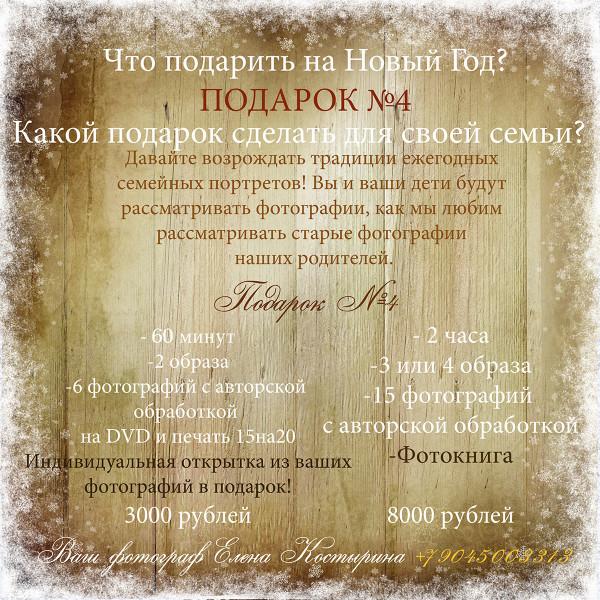 Подарок №4ум