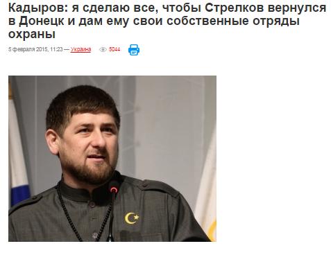 2015-02-08 00-33-52 Кадыров  я сделаю все, чтобы Стрелков вернулся в Донецк и дам ему свои собственные отряды охраны - 05.0