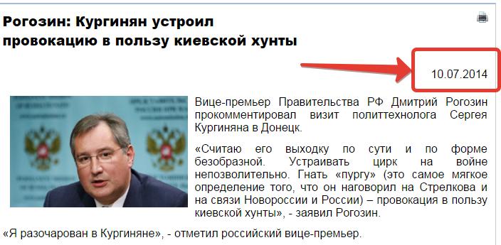2015-12-28 01-19-21 Рогозин  Кургинян устроил провокацию в пользу киевской хунты - Google Chrome.png