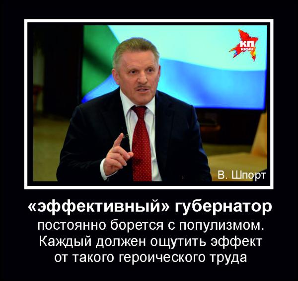 Демотиватор Шпорт_популизм