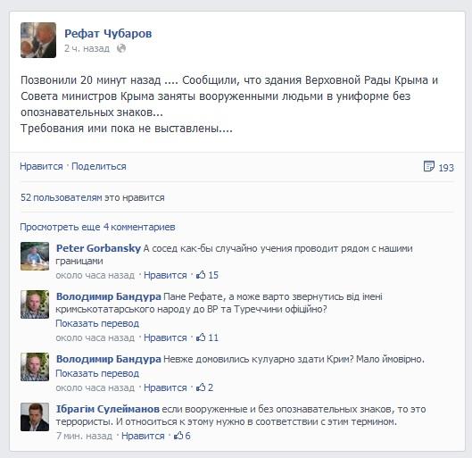 Верховную Раду Крыма ночью захватили неизвестные 1