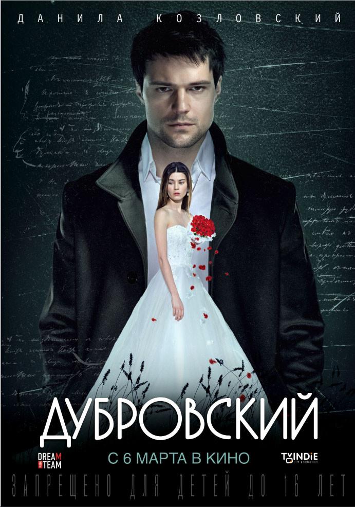 kinopoisk.ru-Dubrovsky-2344501
