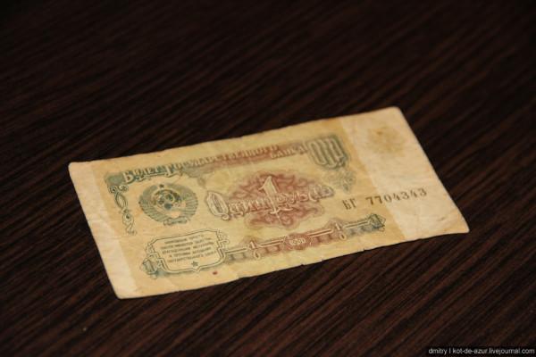 1 рубль. Как жилось в СССР. Что можно было купить?