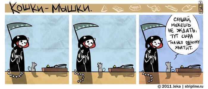Комиксы-Кошки-Мышки-50198